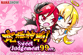 PA究極神判Sweet Judgement 99 ver.